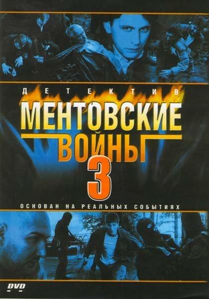Ментовские войны 3 на DVD