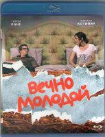Вечно молодой (Blu-ray)*