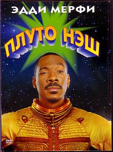 Приключения Плуто Нэша на DVD
