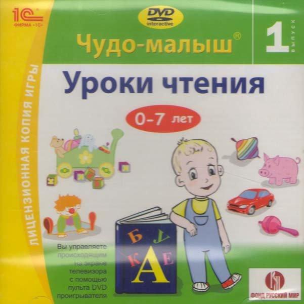 Чудо-малыш Уроки чтения 1 Выпуск (Интерактивный DVD)