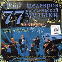 Еще 77 шедевров классической музыки 1 Диск (CD) на DVD