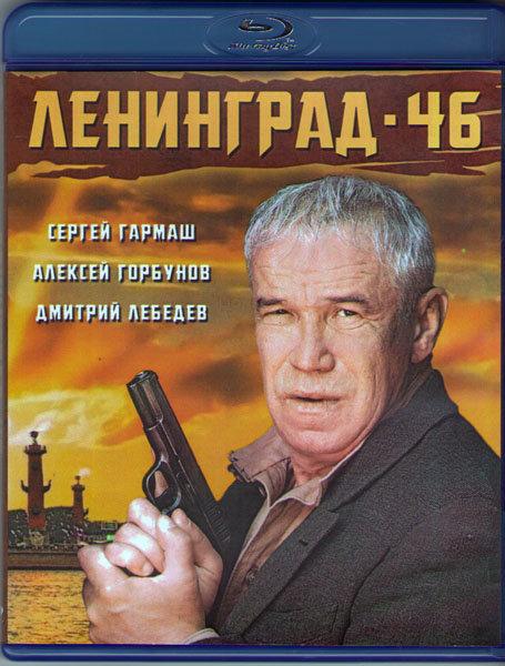 Ленинград 46 (16 серий) (Blu-ray) на Blu-ray
