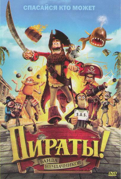 Пираты Банда неудачников на DVD