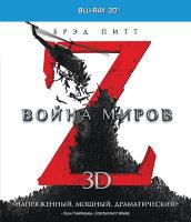 Война миров Z 3D+2D (2 Blu-ray)