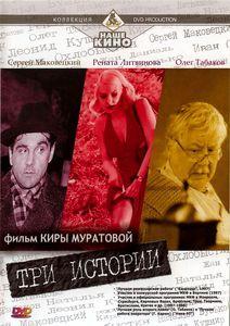 Три истории на DVD