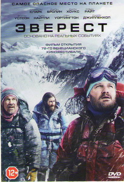 Эверест на DVD
