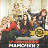 Очень плохие мамочки 2 на DVD