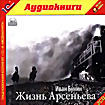 Жизнь Арсеньева (аудиокнига MP3 на 2 CD)