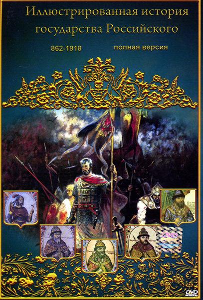 Иллюстрированная история государства Российского (30 серий) (2 DVD) на DVD