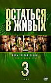 Остаться в живых: Сезон 3 (6 DVD) на DVD