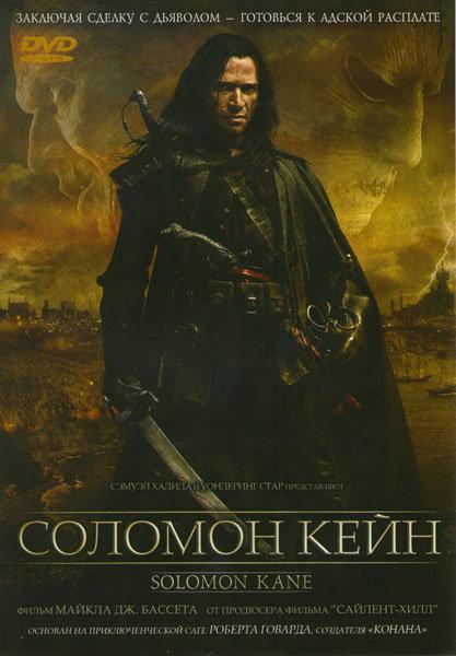 Соломон Кейн на DVD