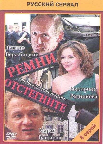 Отстегните ремни (8 серий) на DVD