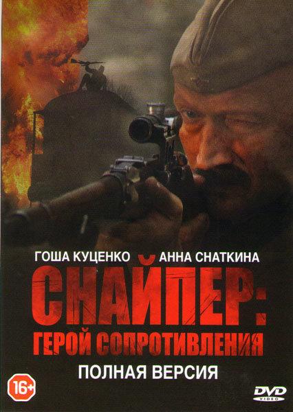 Снайпер герой сопротивления (4 серии) на DVD