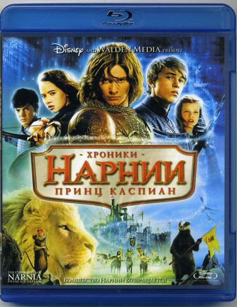 Хроники Нарнии Принц Каспиан (Blu-ray)
