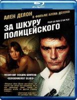 За шкуру полицейского (Blu-ray)