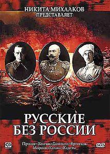 Русские без России 1,2 части на DVD