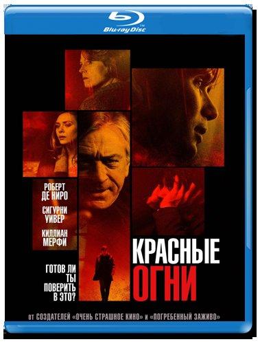 Красные огни (Blu-ray)* на Blu-ray