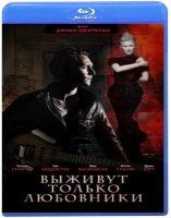 Выживут только любовники (Blu-ray)