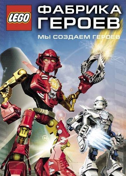 Фабрика героев Мы создаем героев (Фабрика героев Lego Мы создаем героев / LEGO Hero Factory Мы создаем героев) на DVD
