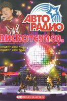 Дискотека 80-х Концерт 2003 года / Концерт 2005 года