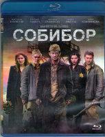 Собибор (Blu-ray)*