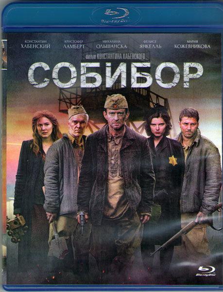 Собибор (Blu-ray)* на Blu-ray