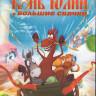 Конь Юлий и большие скачки (Blu-ray)* на Blu-ray