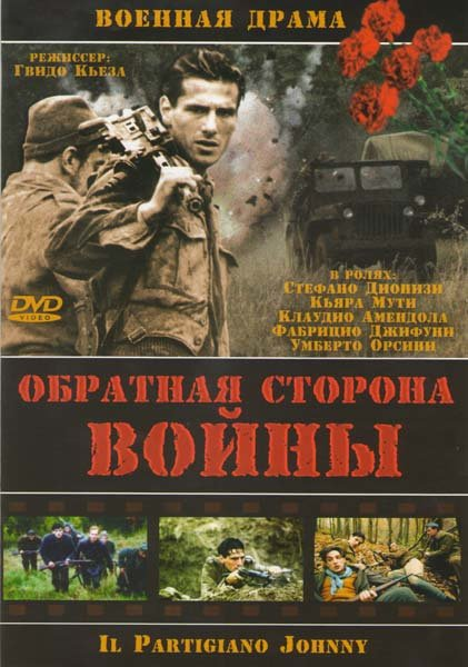 Обратная сторона войны  на DVD