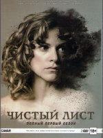 Чистый лист 1 Сезон (9 серий) (2 DVD)
