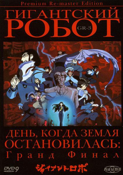 Гигантский робот 3 Диск (6-7 серии) на DVD