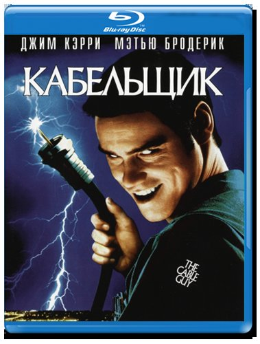 Кабельщик (Blu-ray)* на Blu-ray