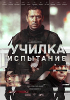 Училка Испытание (Blu-ray)
