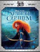 Храбрая сердцем 3D+2D (2 Blu-ray)