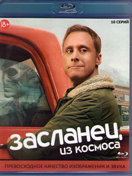 Засланец из космоса 1 Сезон (10 серий) (Blu-ray)* на Blu-ray