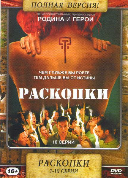 Раскопки (10 серий) на DVD