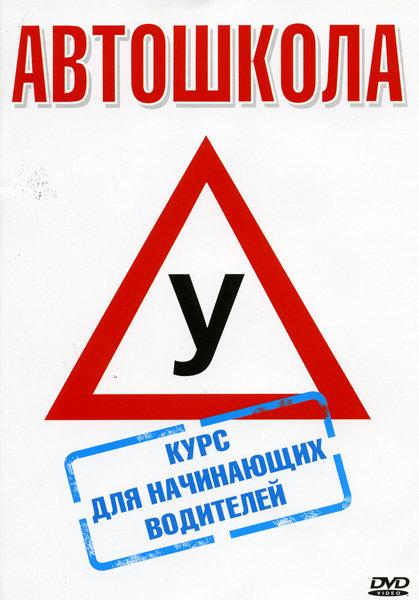 Автошкола  Курс для начинающих водителей на DVD