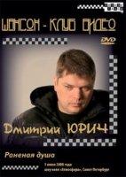 Дмитрий Юрич Раненая душа