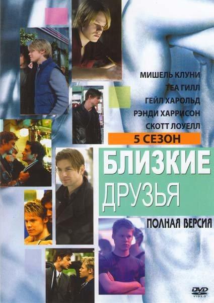 Близкие друзья 5 Сезон на DVD