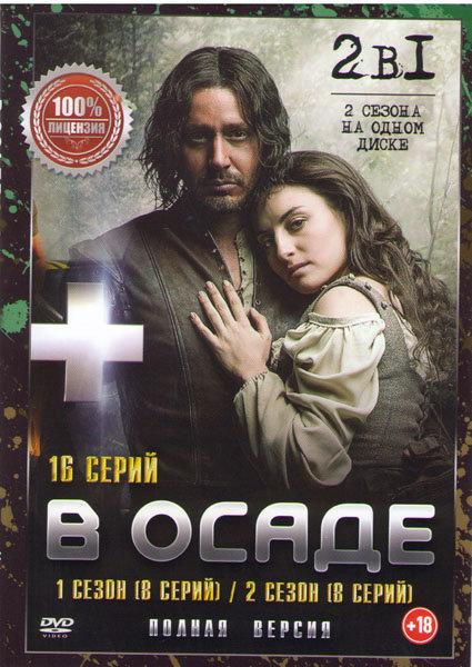 В осаде 1,2 сезона (16 серий) на DVD