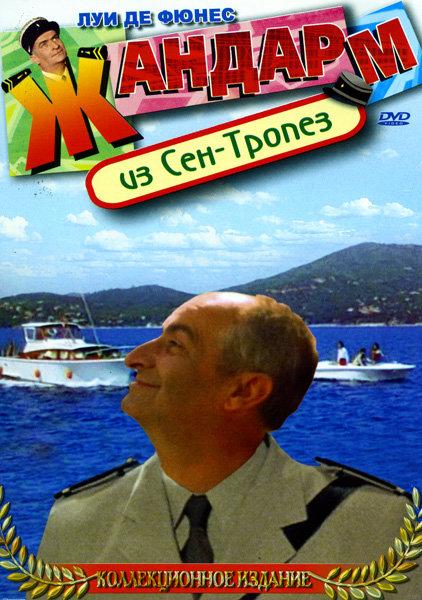 Жандарм из Сен-Тропез   на DVD