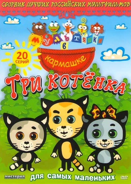 Три котенка (20 серий) (Мультяшки в кармашке) на DVD