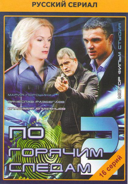 По горячим следам 2 (16 серий) на DVD