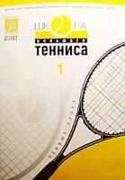 Мастер класс обучение игре в теннис