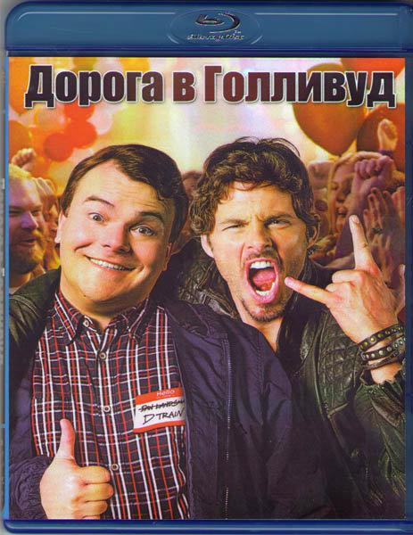 Дорога в Голливуд (Blu-ray)