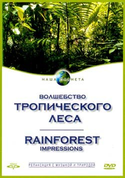 Волшебство тропического леса на DVD