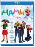 Мамы (Blu-ray)
