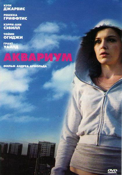 Аквариум на DVD