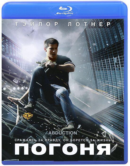 Погоня (Blu-ray) на Blu-ray
