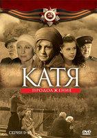 Катя Продолжение (9-16 серии) на DVD