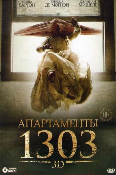 Апартаменты 1303 трейлер цены на жилье в чехии